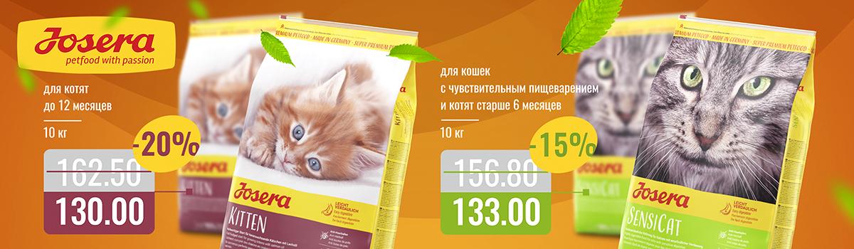 josera акции коты низкие цены