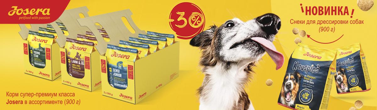 Акция Josera снеки корм для собак
