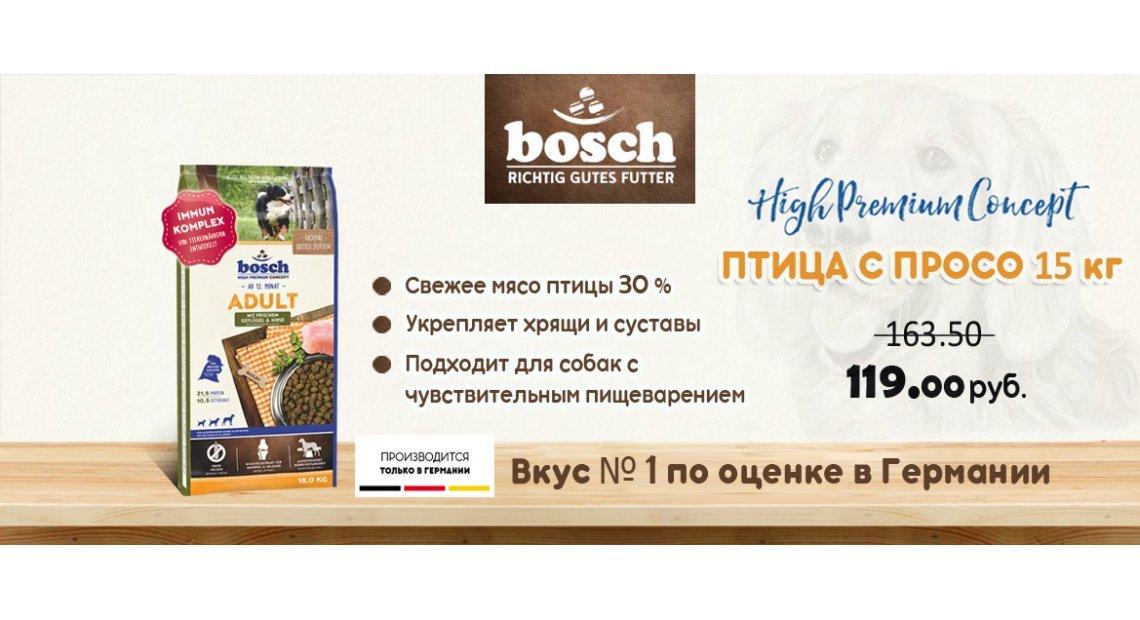 Акции  Bosch