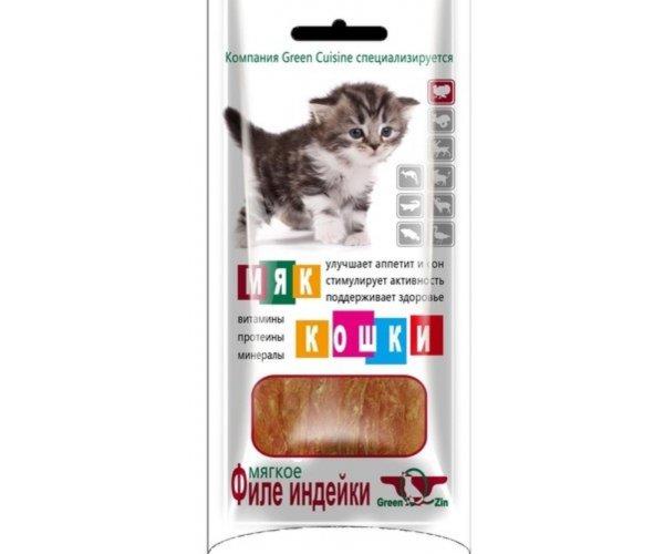 """GreenQZin """"Мяккошки"""" (мягкое филе индейки)  для кошек"""