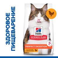Hill's Science Plan Perfect Digestion для кошек с курицей и коричневым рисом