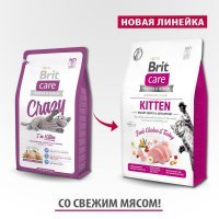 Brit Care Cat GF Kitten Healthy Growth & Development (Курица, индейка)